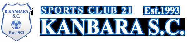 神原サッカークラブ KANBARA SC