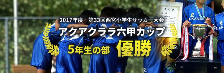 アクアクララ六甲カップ 5年生優勝!