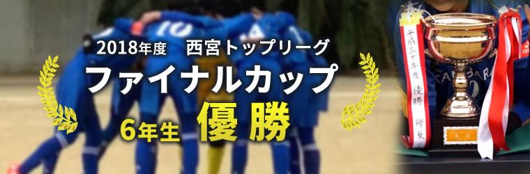 トップリーグファイナルカップ6年生優勝!
